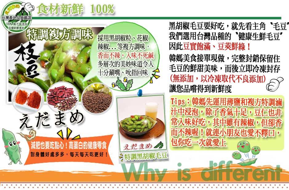 枝豆  做法