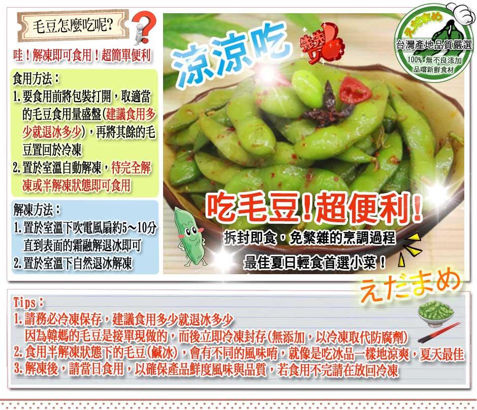 毛豆 日文