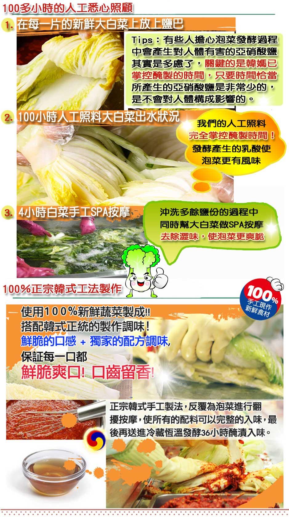 泡菜 致癌