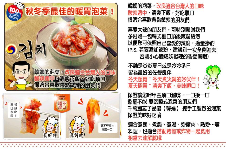 泡菜 韓文