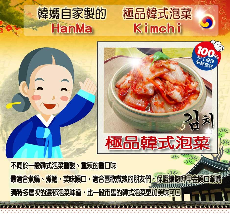 韓式泡菜 推薦