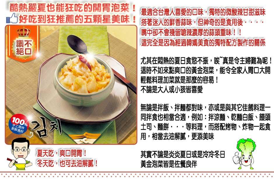 黃金泡菜 料理