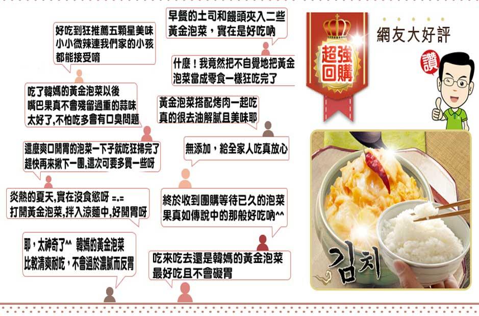 黃金泡菜 台南