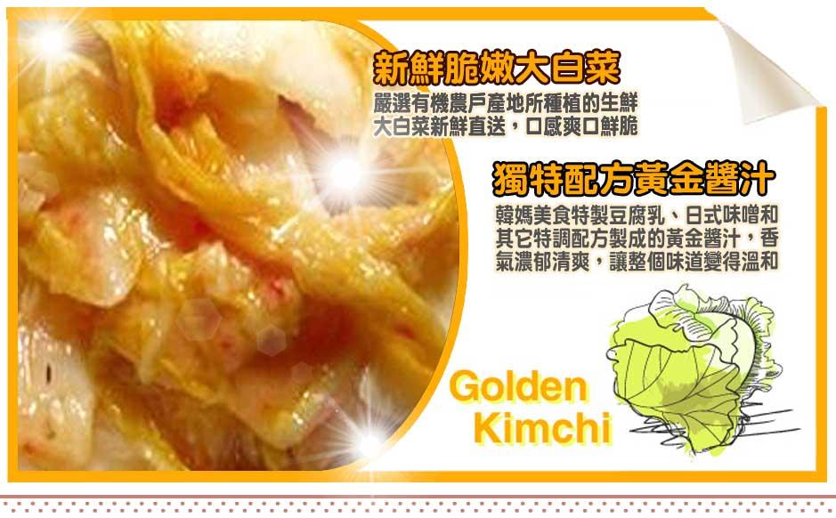 黃金泡菜 豆腐乳