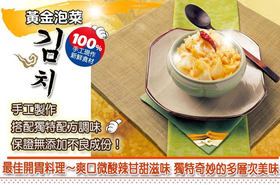 黃金泡菜 食譜