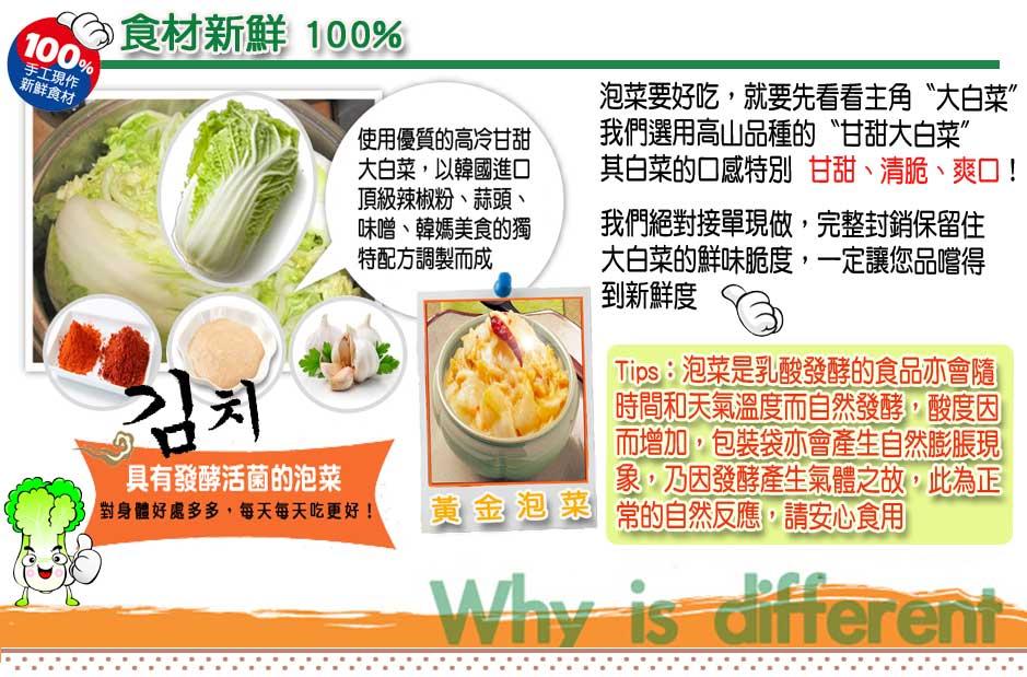 台式泡菜 做法