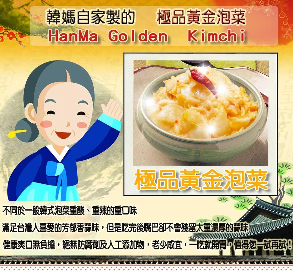 黃金泡菜 台北