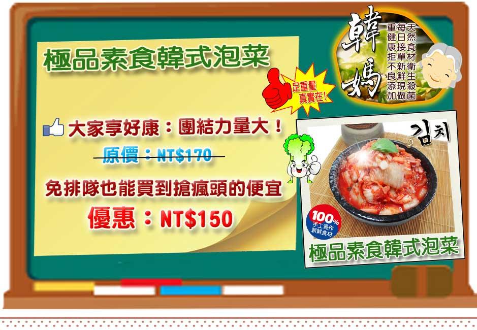 素韓式泡菜