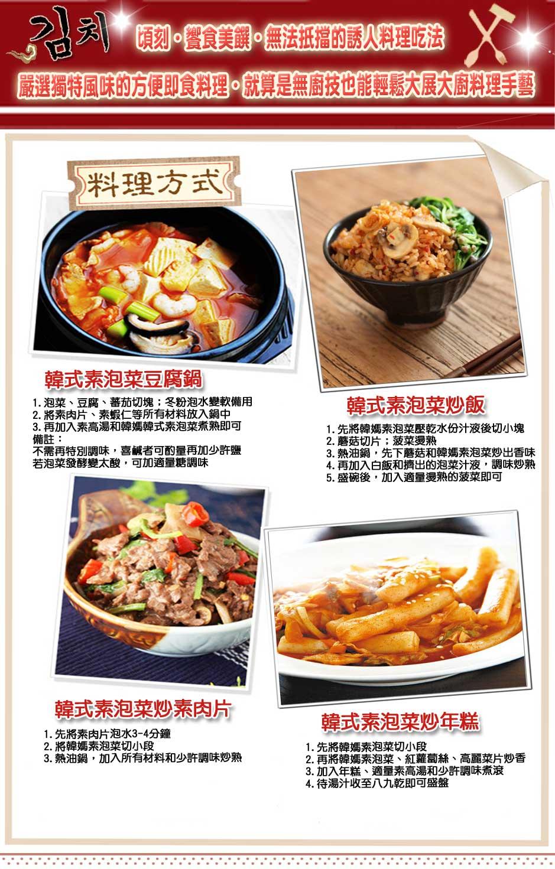 素食泡菜食譜