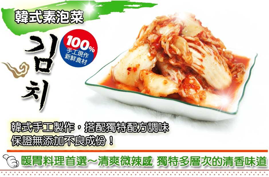 台中 素食 韓國料理