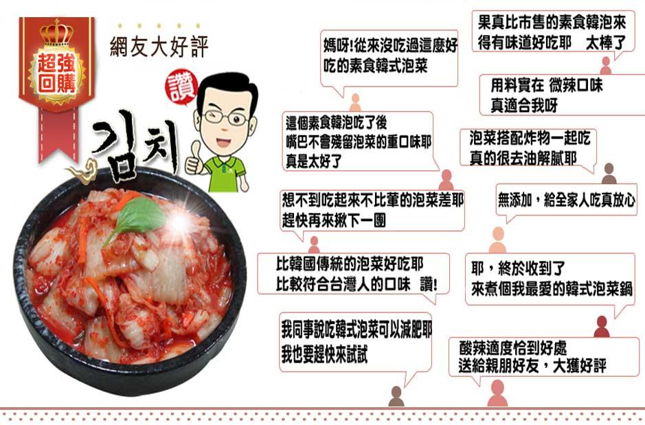 素韓式辣醬