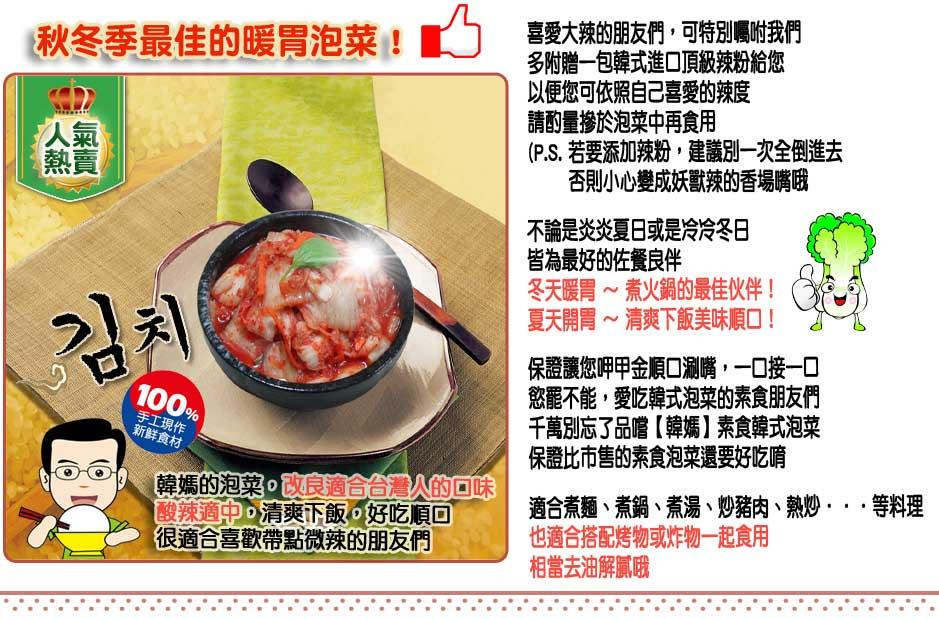 台北 素食 韓式