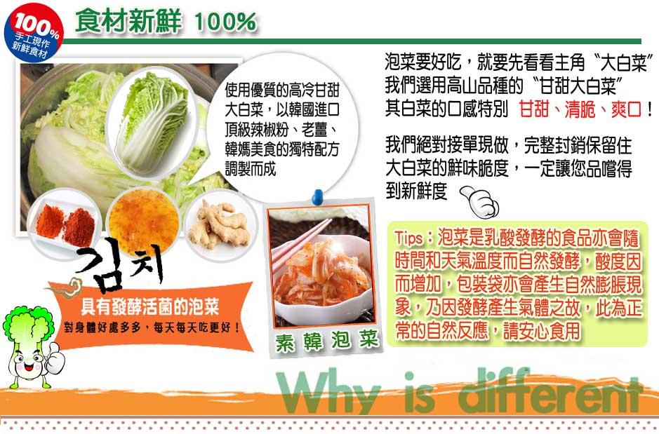 素食  韓式泡菜