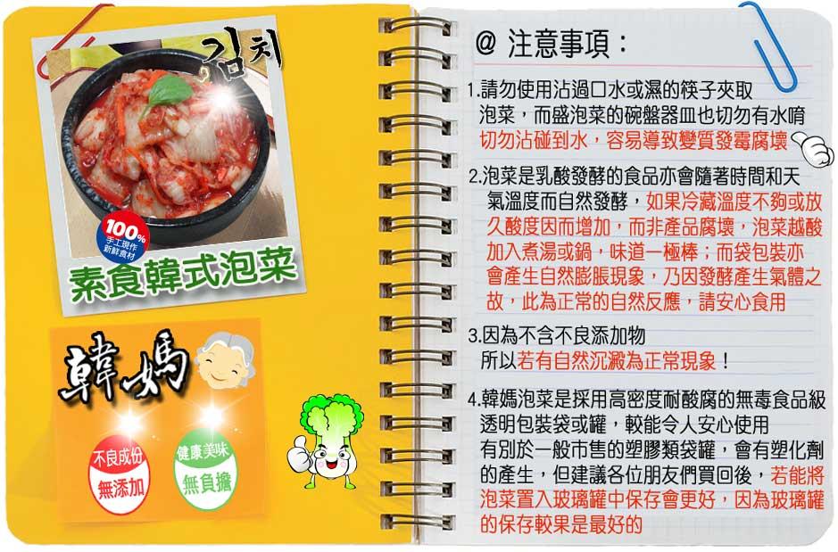 素食韓國泡麵
