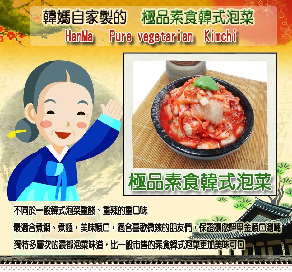 台中 素食 韓式