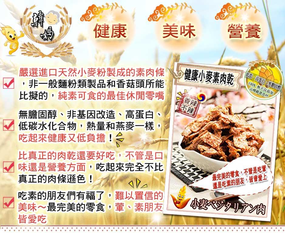 素肉乾 熱量